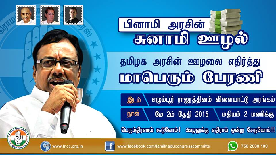 Rally-against-ADMK-2.5.15