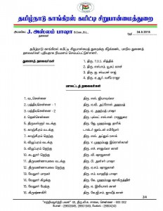 TNCC Minority Department Office Bearers List - 24.9.2015-page-002