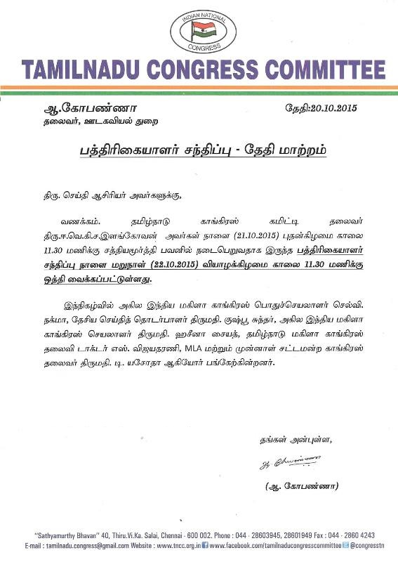 REVISED TNCC Press Note - 20.10.2015