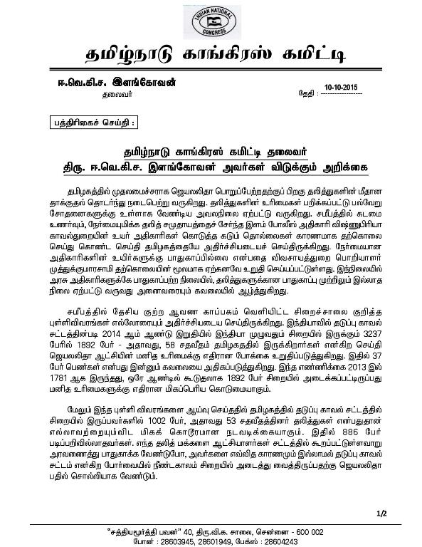TNCC President s Statement - 10.10.2015-page-001