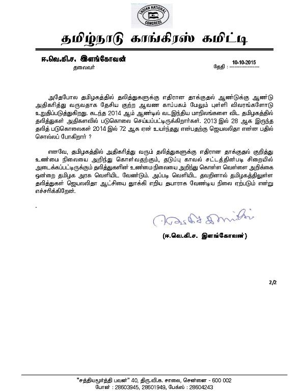 TNCC President s Statement - 10.10.2015-page-002