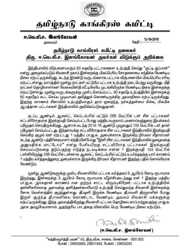 TNCC President s Statement - 12.10.2015-page-001
