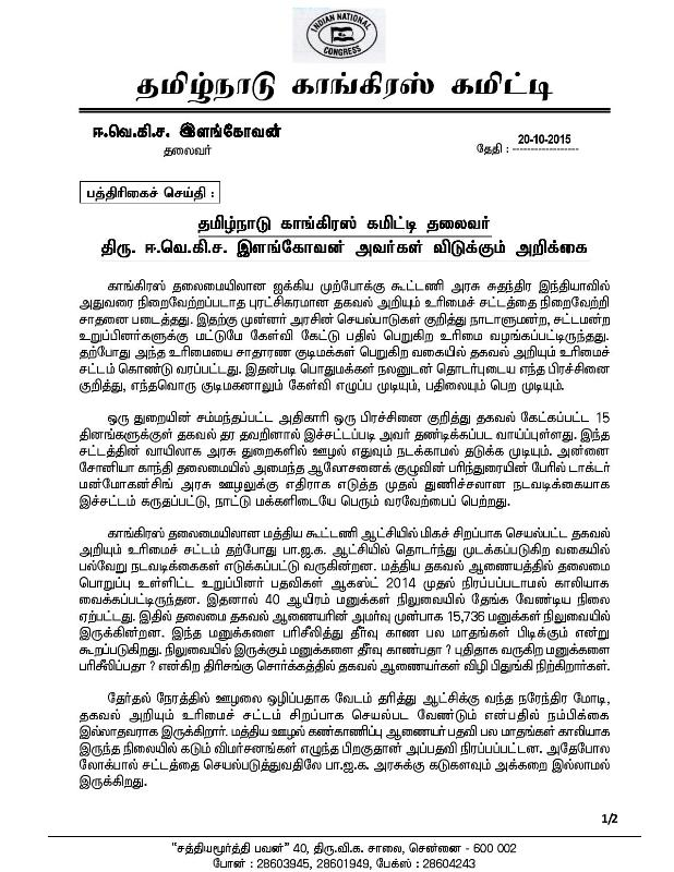 TNCC President s Statement - 20.10.2015-page-001