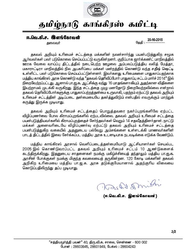 TNCC President s Statement - 20.10.2015-page-002