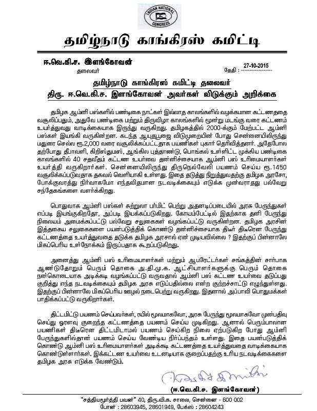TNCC President s Statement - 27.10.2015-page-001