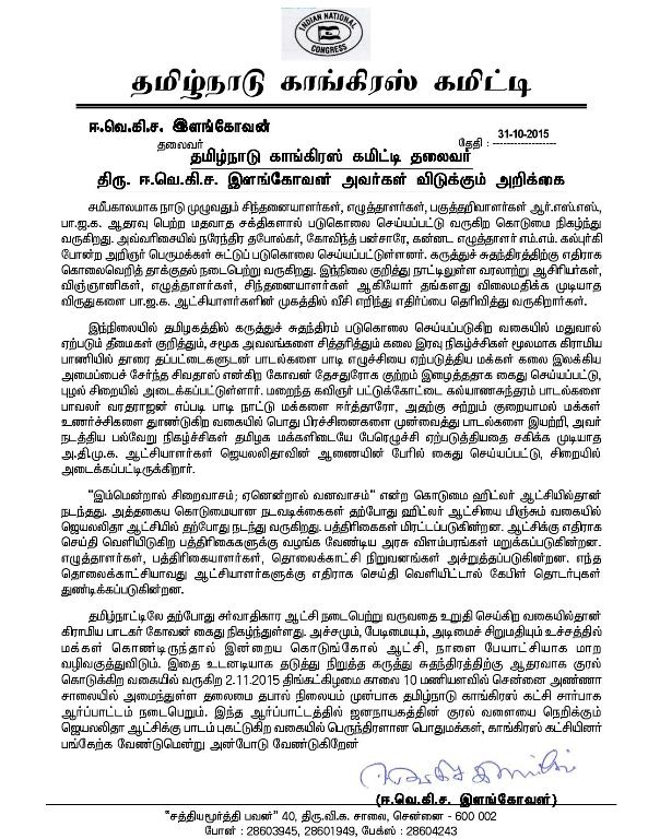 TNCC President s Statement - 31.10.2015-page-001