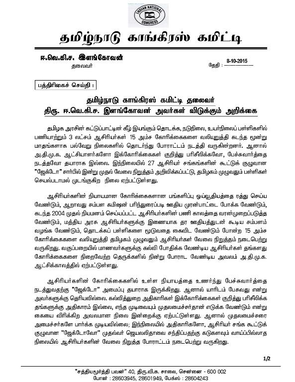TNCC President s Statement - 8.10.2015-page-001
