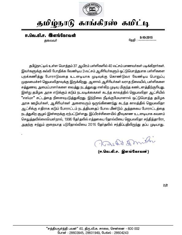 TNCC President s Statement - 8.10.2015-page-002