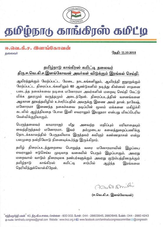 TNCC President's Condolence Message - 11.10.2015