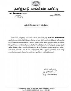 TNCC Press Note - 20.10.2015_001