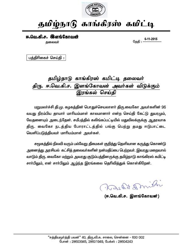 TNCC President s Condolence Message 6.11.2015-page-001