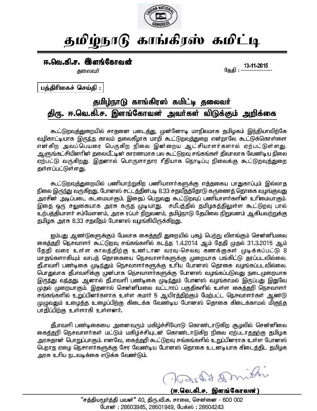 TNCC President s Statement - 13.11.2015-page-001