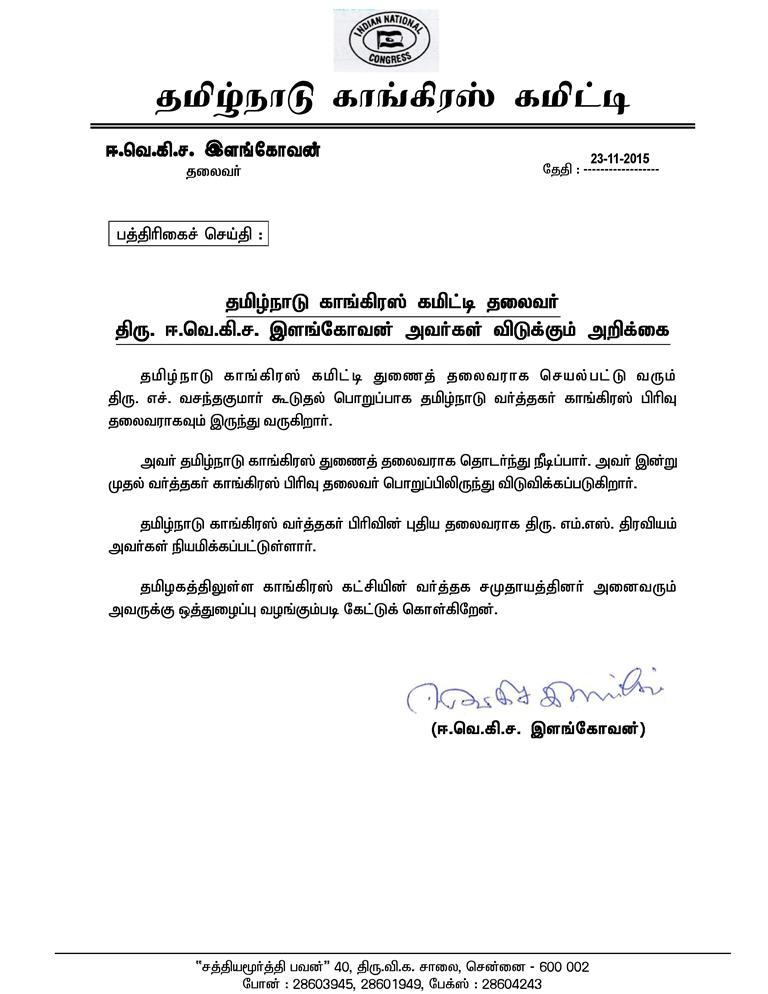 TNCC President s Statement - 23.11.2015-page-001