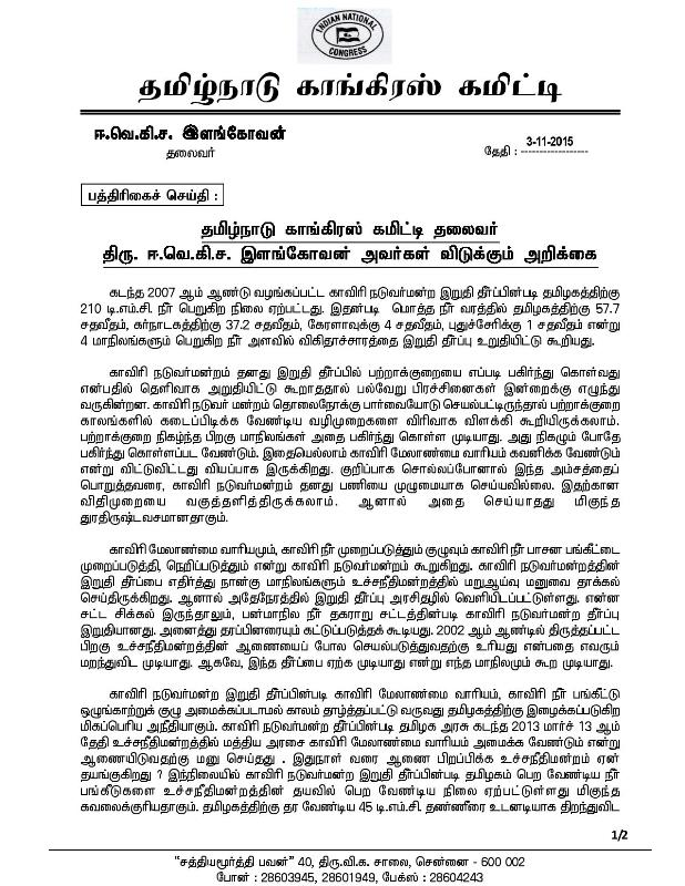 TNCC President s Statement - 3.11.2015-page-001