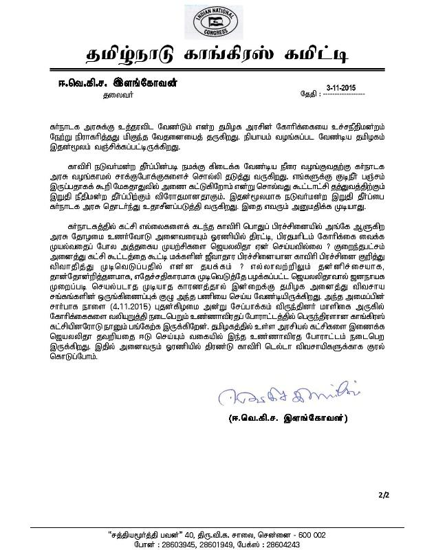 TNCC President s Statement - 3.11.2015-page-002