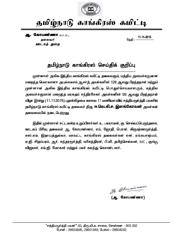 TNCC Press Note - 11.11.2015-page-001