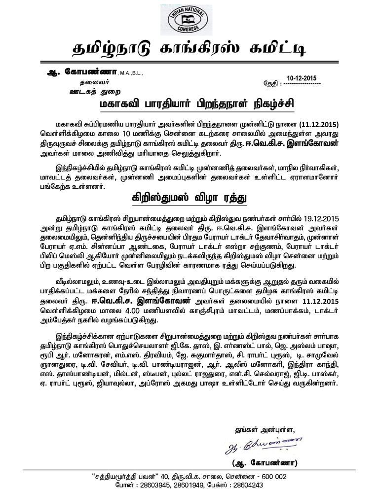 TNCC Press Note - 10.12.2015-page-001