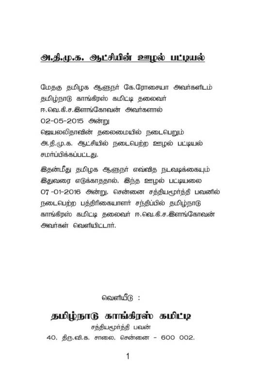 ADMK IN CORRUPTION BOOK-page-001
