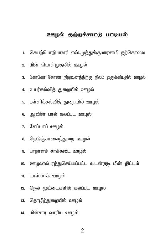 ADMK IN CORRUPTION BOOK-page-002