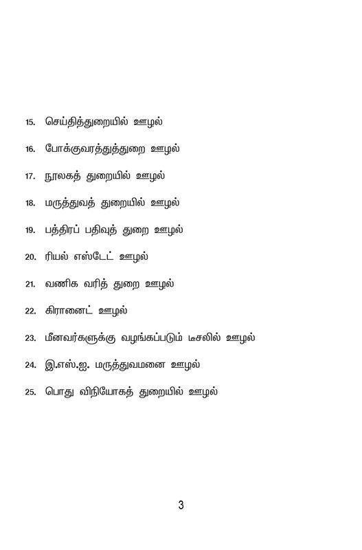 ADMK IN CORRUPTION BOOK-page-003