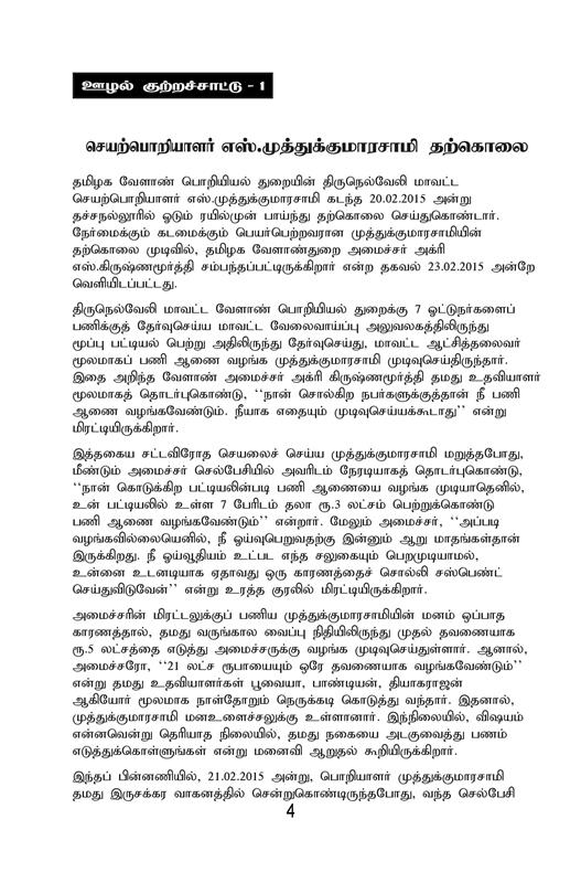 ADMK IN CORRUPTION BOOK-page-004