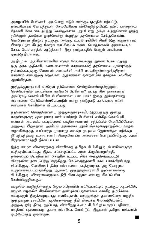 ADMK IN CORRUPTION BOOK-page-005