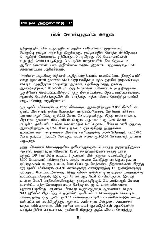 ADMK IN CORRUPTION BOOK-page-006