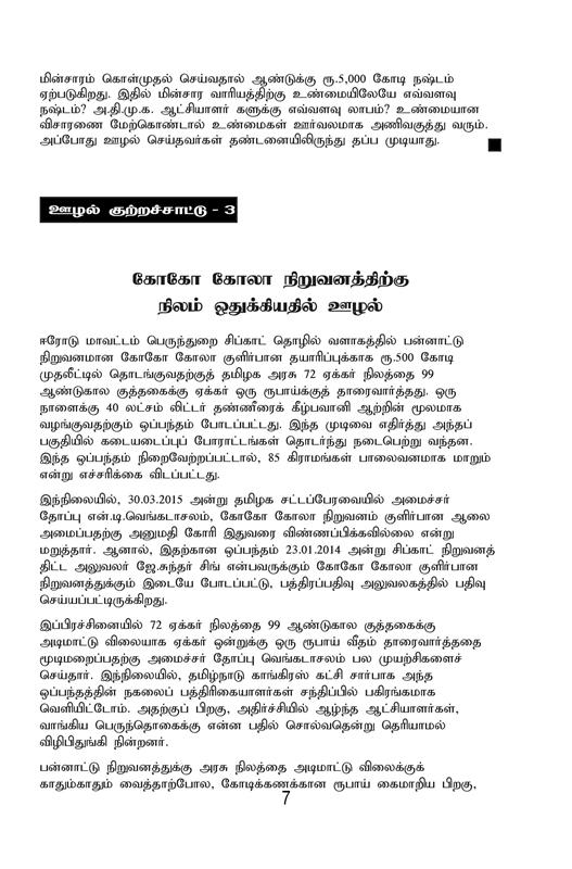 ADMK IN CORRUPTION BOOK-page-007