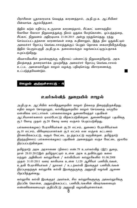 ADMK IN CORRUPTION BOOK-page-008