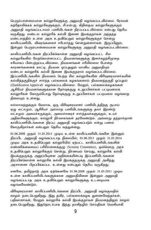 ADMK IN CORRUPTION BOOK-page-009