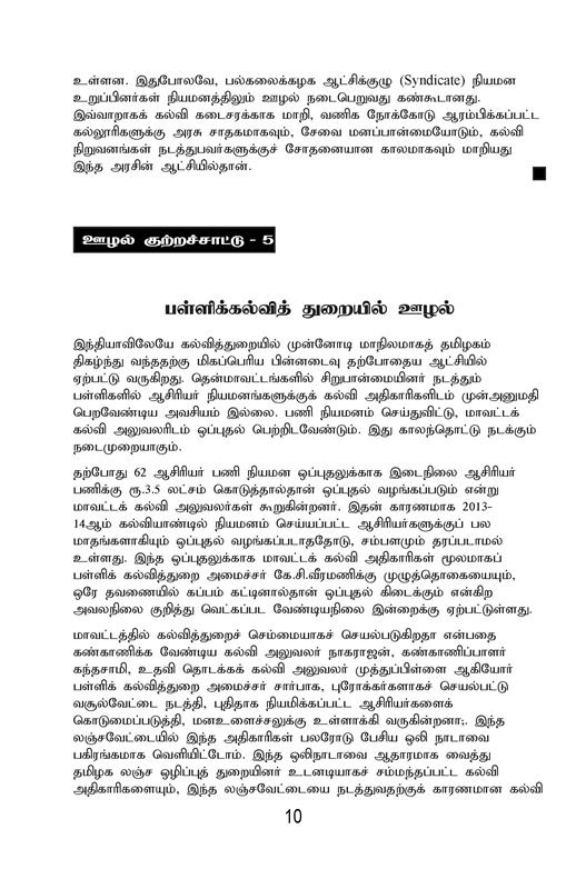 ADMK IN CORRUPTION BOOK-page-010
