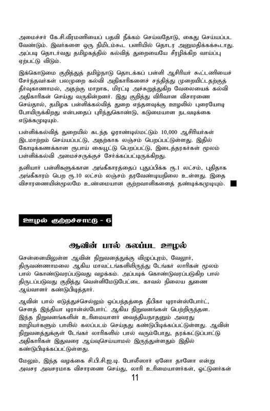 ADMK IN CORRUPTION BOOK-page-011