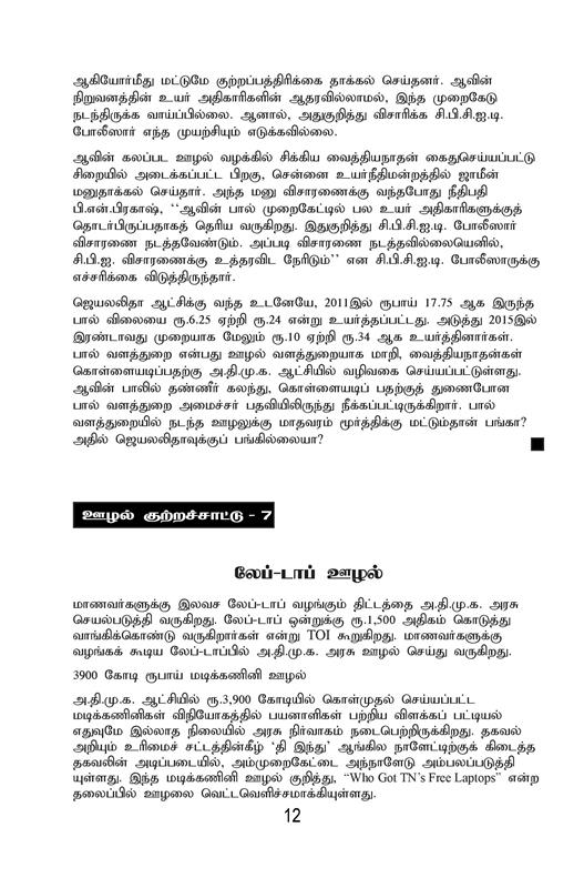 ADMK IN CORRUPTION BOOK-page-012