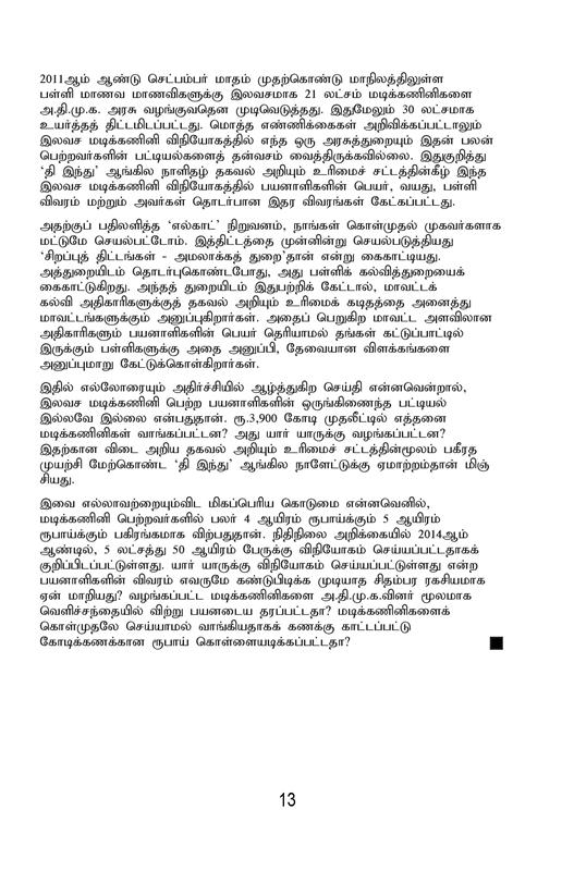 ADMK IN CORRUPTION BOOK-page-013