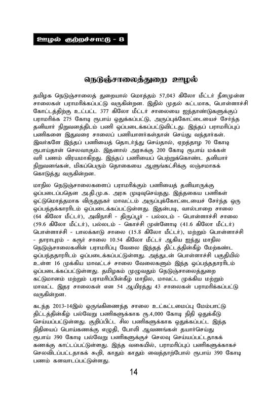 ADMK IN CORRUPTION BOOK-page-014