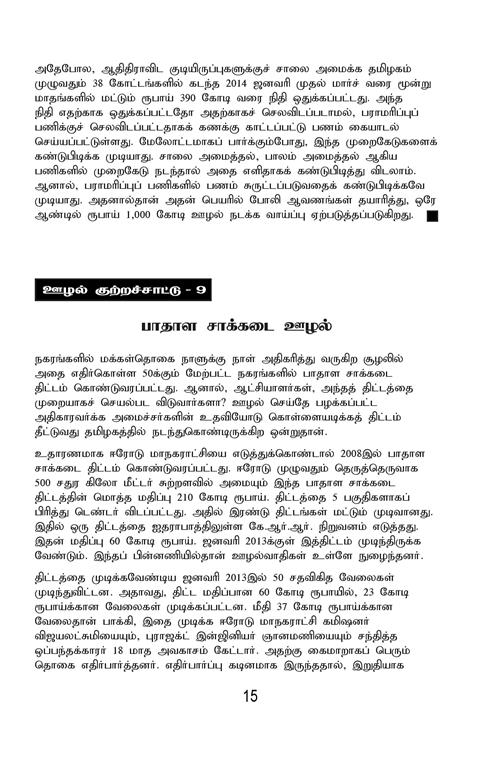 ADMK IN CORRUPTION BOOK-page-015