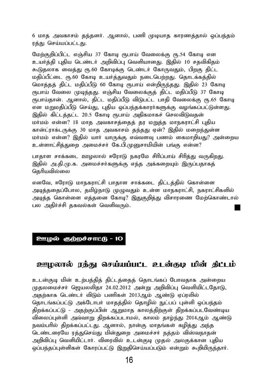 ADMK IN CORRUPTION BOOK-page-016
