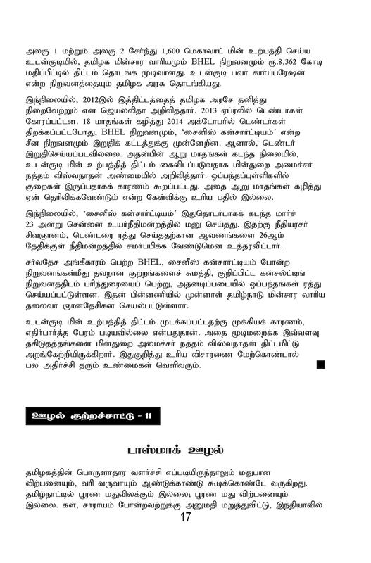 ADMK IN CORRUPTION BOOK-page-017