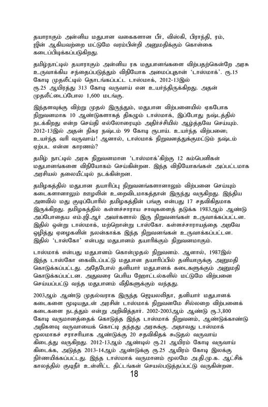 ADMK IN CORRUPTION BOOK-page-018