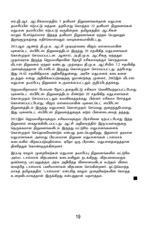 ADMK IN CORRUPTION BOOK-page-019