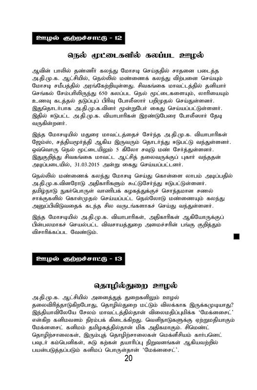 ADMK IN CORRUPTION BOOK-page-020