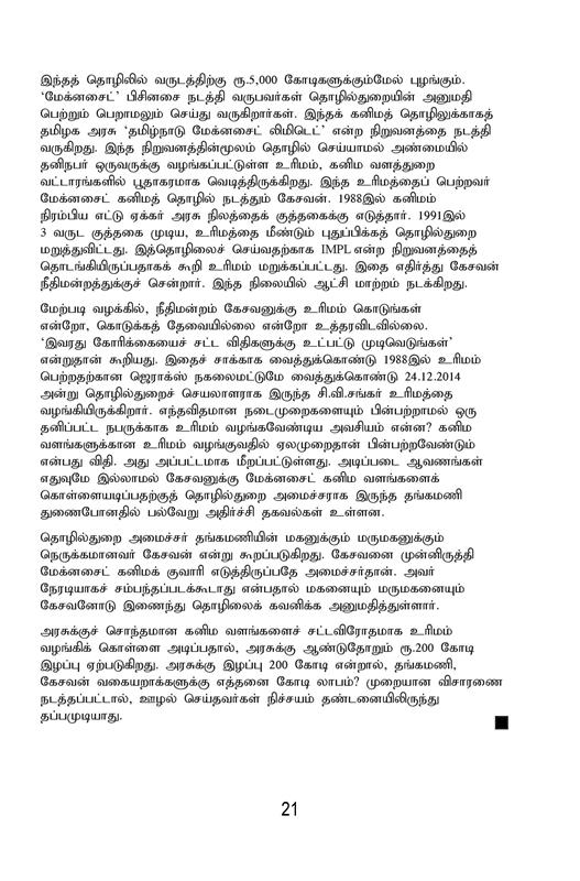 ADMK IN CORRUPTION BOOK-page-021
