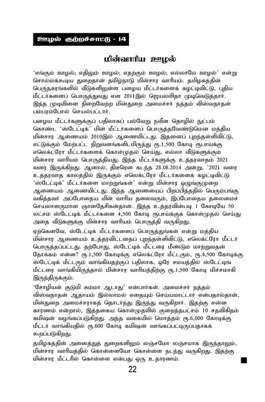 ADMK IN CORRUPTION BOOK-page-022