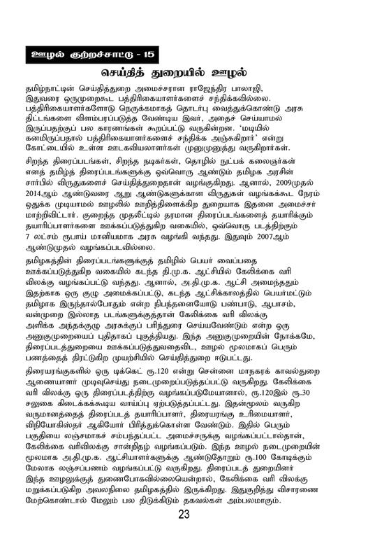 ADMK IN CORRUPTION BOOK-page-023