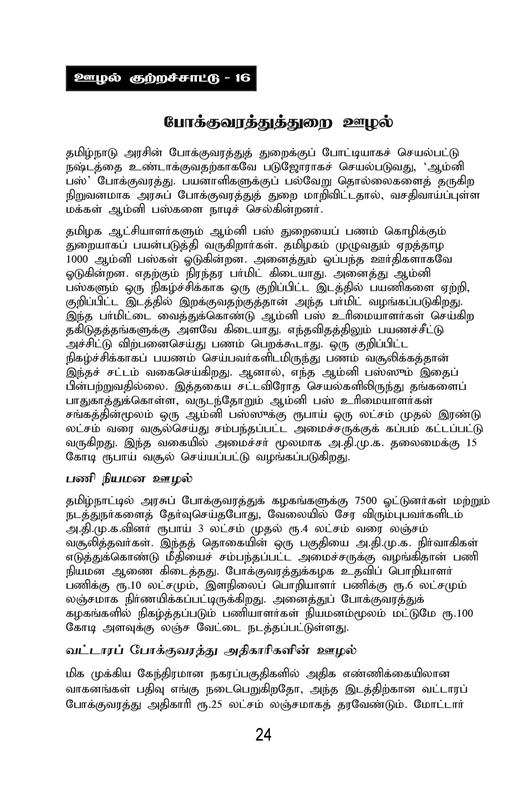 ADMK IN CORRUPTION BOOK-page-024