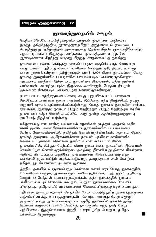 ADMK IN CORRUPTION BOOK-page-026