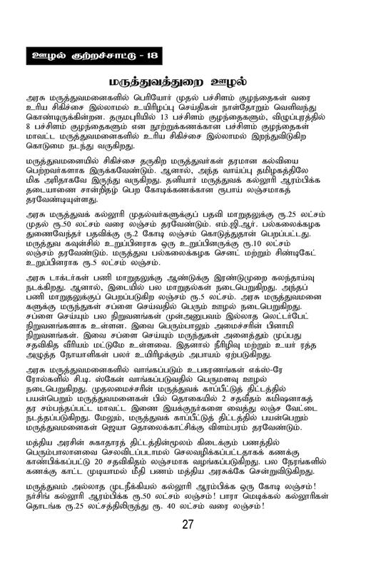 ADMK IN CORRUPTION BOOK-page-027