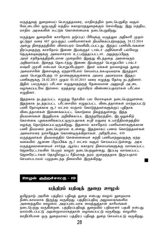 ADMK IN CORRUPTION BOOK-page-028