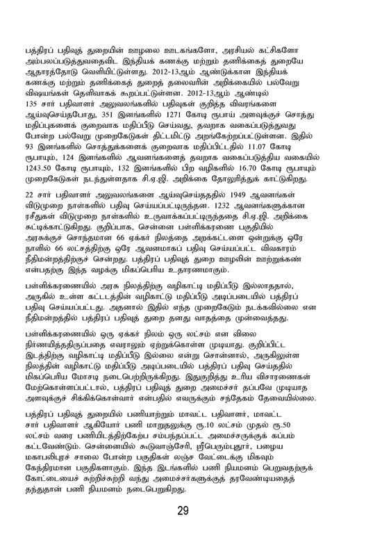 ADMK IN CORRUPTION BOOK-page-029