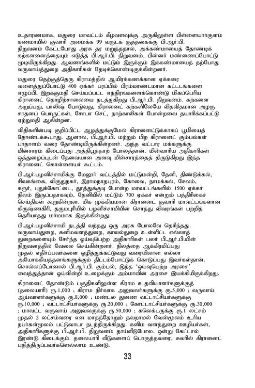 ADMK IN CORRUPTION BOOK-page-033